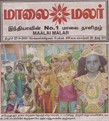 Maalai Malar (Raja Colony) Aug 27,2013