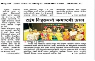 Janamasthami Celebrations at Katol Road centre(Nagpur) -Tarun Bharat ePaper 24th Aug, 2019